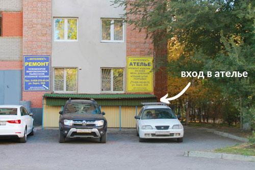 вход-в-ателье_на-сайт